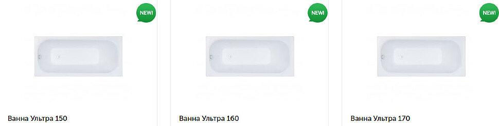 Ванны «Ультра»: исключительное качество