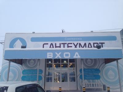 "ООО ""БИЛМАРТ"""